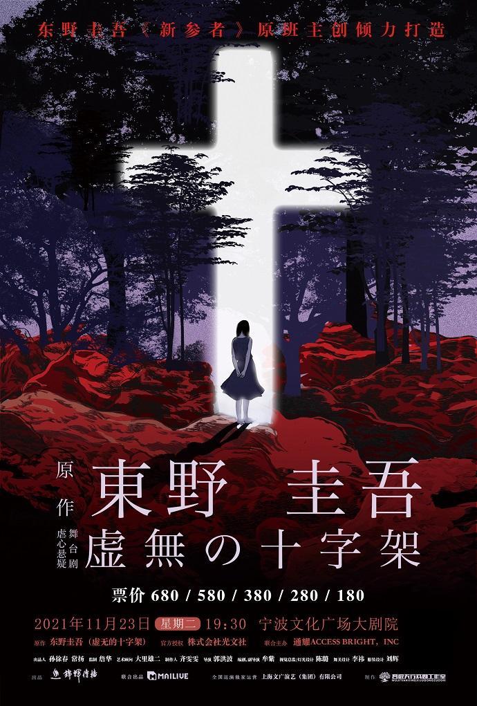 东野圭吾虐心悬疑舞台剧 《虚无的十字架》