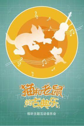 猫和老鼠的古典乐亲子钢琴启蒙名曲音乐会