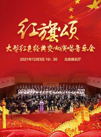大型红色经典交响演唱音乐会
