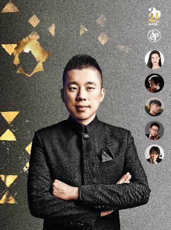 第37届上海之春国际音乐节