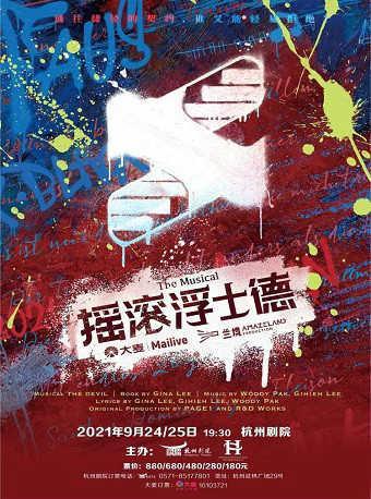 【杭州】音乐剧《摇滚浮士德》