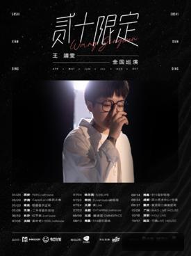 「王靖雯」《贰十限定》巡演-深圳站