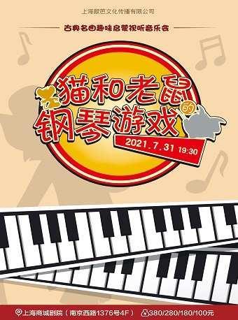 【上海站】猫和老鼠的钢琴游戏——古典名曲趣味启蒙视听音乐会