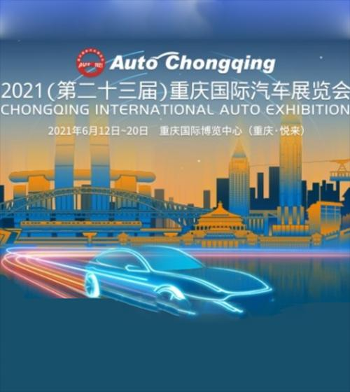 【重庆站】2021(第二十三届)重庆国际汽车展览会【重庆车展】