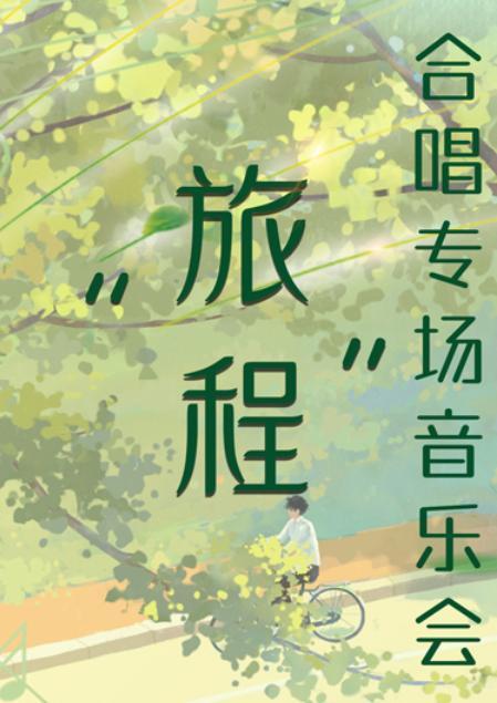 """【深圳站】金声合唱团""""旅程""""合唱音乐会"""