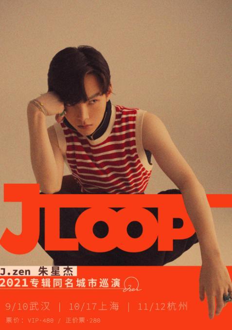 朱星杰J-LOOP·演唱会—武汉站