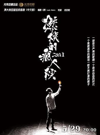 【昆明站】话剧《燃烧的疯人院》