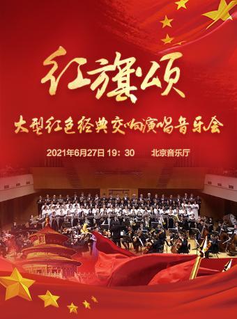 红旗颂——大型红色经典交响演唱音乐会