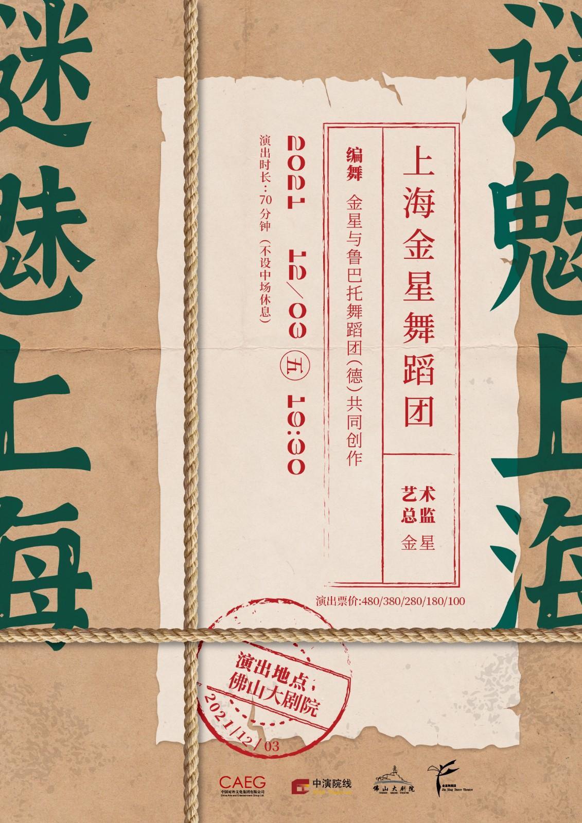 上海金星舞蹈团现代舞《谜魅上海》
