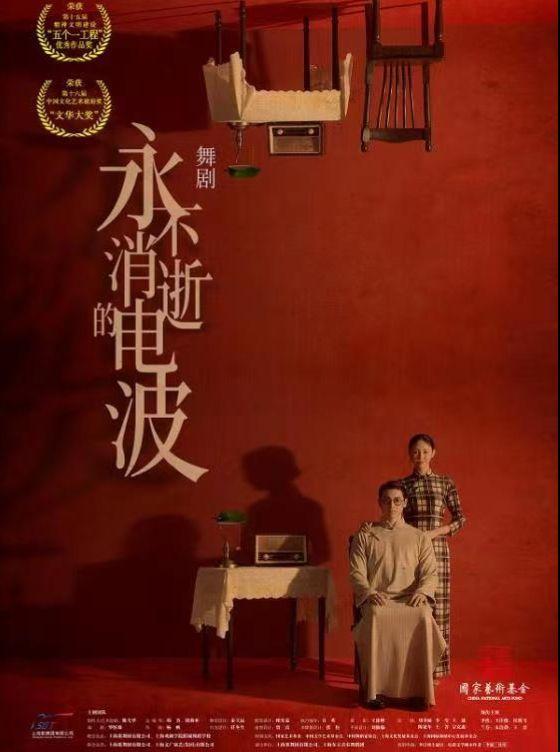 舞剧《永不消逝的电波》 上海站