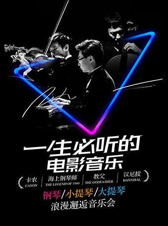 【上海站】一生必听的电影音乐——《卡农》《海上钢琴师》《教父》《汉尼拔》钢琴小提琴大提琴浪漫邂逅音乐会