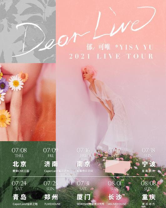 """【郑州站】郁可唯 """"Dear Live"""" Tour LVH"""