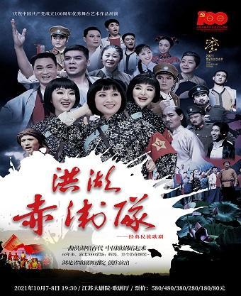剧院经典民族歌剧《洪湖赤卫队》