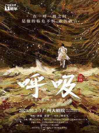 广州大剧院原创话剧《呼吸》