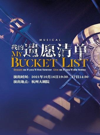 【杭州】音乐剧《我的遗愿清单》