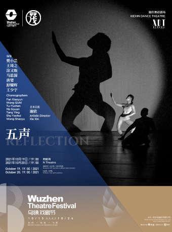 2021年第八届乌镇戏剧节 《五声》