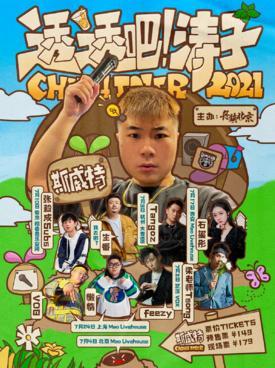 """【西安站】""""透透吧!涛子""""斯威特2021巡演LVH"""
