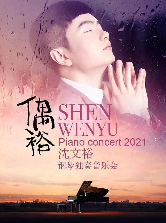 """""""偶裕""""—2021沈文裕钢琴独奏音乐会"""