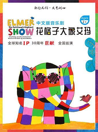 【南京站】英国绘本音乐剧《花格子大象艾玛》(中文版)