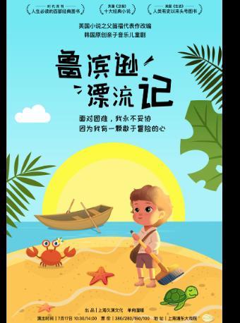 【上海站】世界经典名著系列———韩国原版儿童音乐剧《鲁滨逊漂流记》