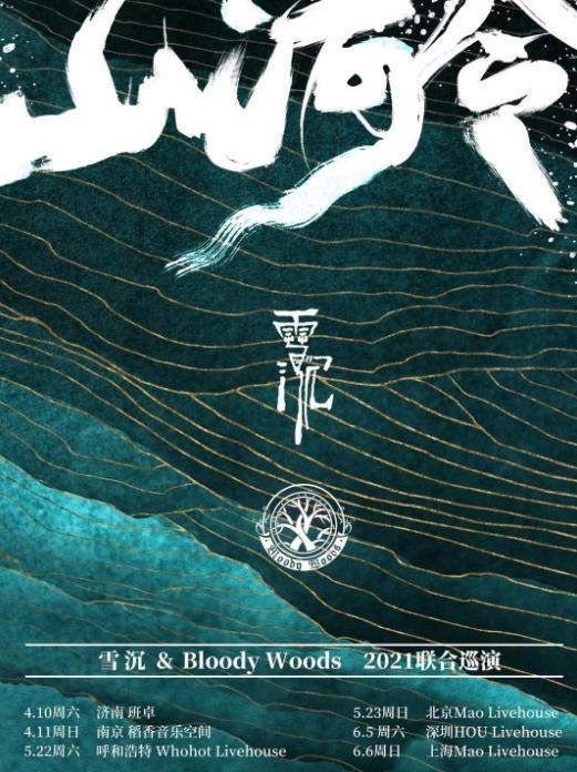 【上海站】「雪沉/Bloody Woods」《山河令》联合巡演