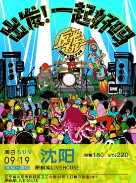 【沈阳站】「反光镜乐队」《出发!一起好吗》2021巡演LVH