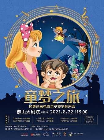 童梦之旅-经典动画电影主题亲子交响音乐会