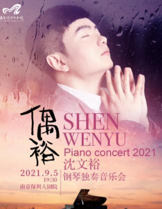 2021沈文裕钢琴独奏音乐会