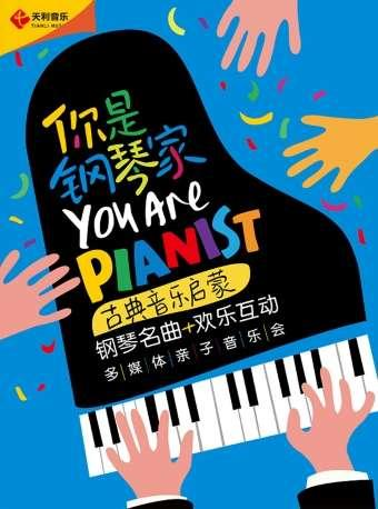 【上海站】你是钢琴家——古典音乐启蒙钢琴名曲欢乐互动多媒体亲子音乐会