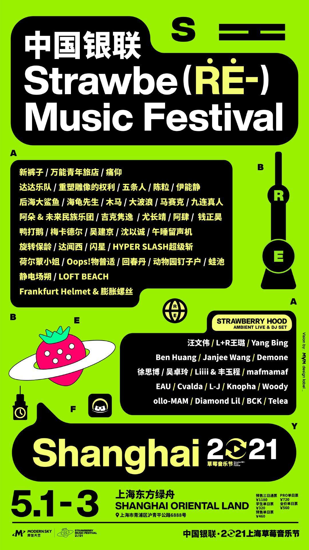2021上海草莓音乐节