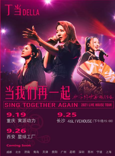 【重庆站】丁当2021《当我们再一起》livehouse 巡回演唱会LVH