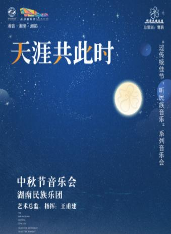 天涯共此时·中秋节音乐会