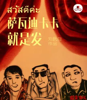 刘釴白戏剧创意工作室《萨瓦迪卡卡就是发》