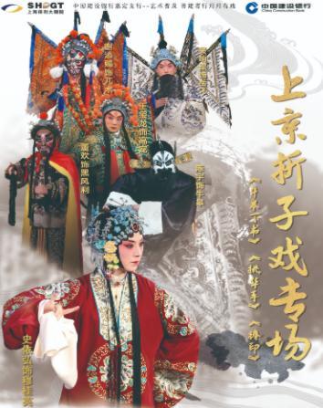 《上京折子戏专场》
