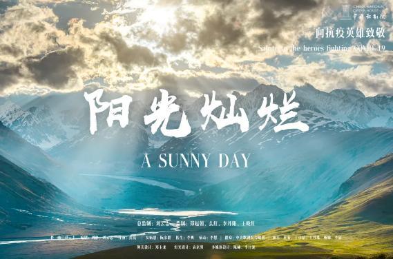 「中央歌剧院」歌剧《阳光灿烂》
