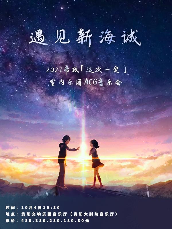 遇见新海诚-帝玖「这次一定」ACG音乐会