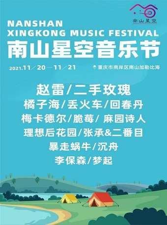 南山星空音乐节—重庆站