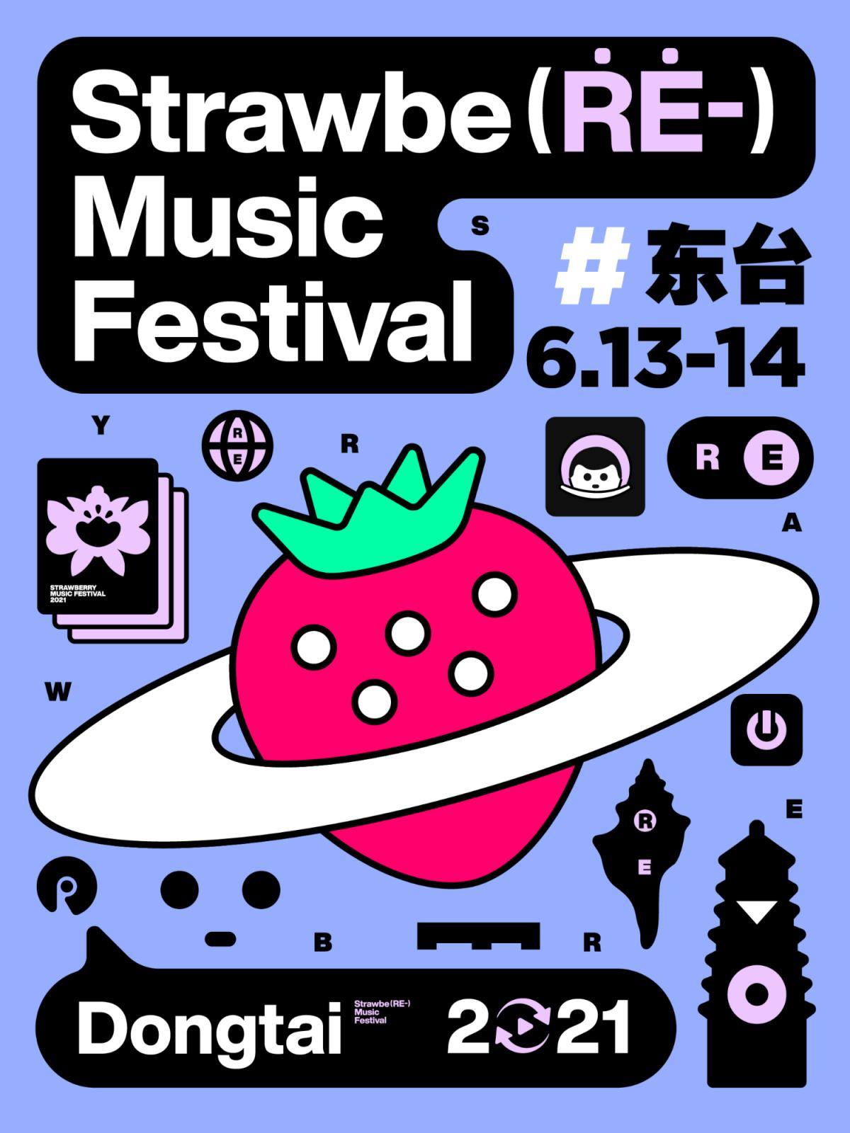 【东台站】2021东台草莓音乐节