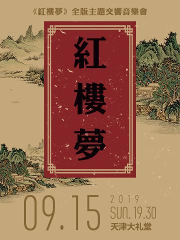 【天津站】《红楼梦》全版主题交响音乐会
