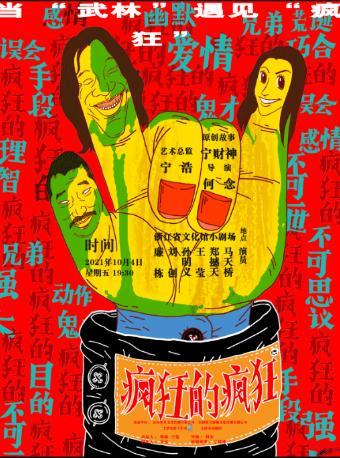 【杭州】(宁浩+宁财神+何念)爆笑话剧《疯狂的疯狂》