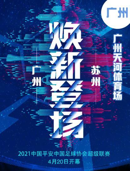 【开幕式】2021中超 广州队VS广州城
