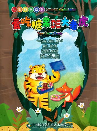 儿童剧《爱吃糖果的大老虎》