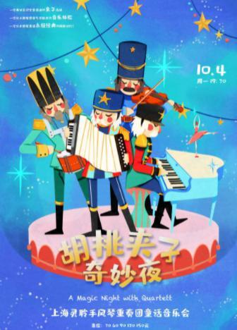 上海灵聆手风琴重奏团童话音乐会