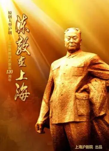 上海沪剧院原创大型沪剧《陈毅在上海》