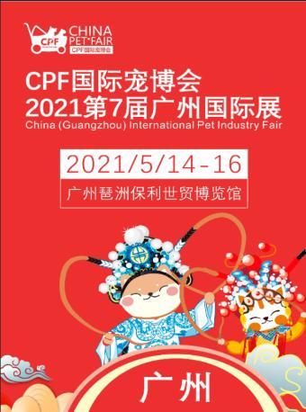 2021CPF广州宠物展与爱宠一起大狂欢