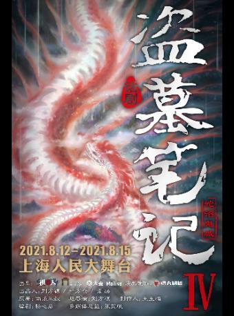 【上海站】大型魔幻惊悚话剧《盗墓笔记IV:蛇沼鬼城》