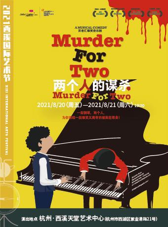 百老汇爆笑音乐剧《两个人的谋杀》