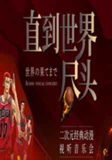 【济南站】《灌篮高手-直到世界尽头》经典动漫主题视听音乐会