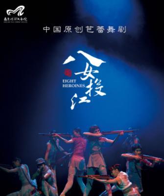 辽宁芭蕾舞团《八女投江》