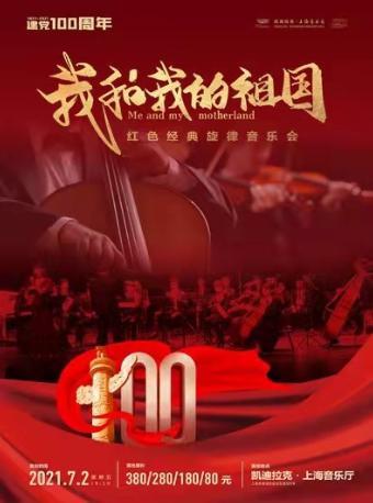 《我和我的祖国》红色经典旋律音乐会